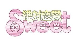 絶対恋愛sweet